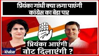 Priyanka Gandhi 3 Day Poll Campaign: प्रियंका गांधी क्या लगा पाएंगी कांग्रेस का बेडा पार; Lok Sabha - ITVNEWSINDIA