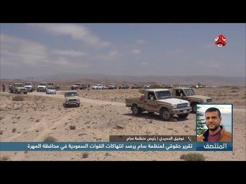تقرير حقوقي لمنظمة سام يرصد انتهاكات القوات السعودية في محافظة المهرة