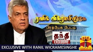 Sri Lankan Prime Minister Ranil Wickremesinghe Interview 06-03-2015 Thanthi TV Exclusive Interview with Ranil Wickremesinghe