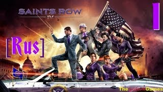 ����������� Saints Row 4 [������� �������] - ����� 1 (���� ��� � ����� ������!) [RUS] 18+