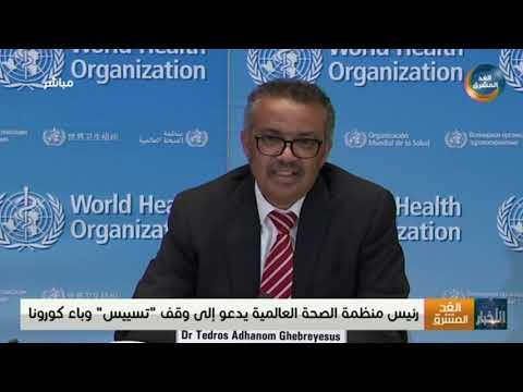 رئيس منظمة الصحة العالمية يدعو إلى وقف