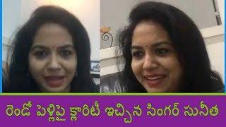 Singer Sunitha Talk About Second Marriage Rumours | Tollywood Updates - RAJSHRITELUGU