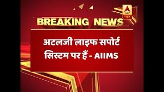 Atal Bihari Vajpayee's condition worsens, put on life-support system, says AIIMS - ABPNEWSTV