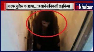 Mumbai Raid: तहखाने में छुपी मिली ये 10 लड़कियां - ITVNEWSINDIA