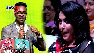 Interesting Facts about Ramya Krishna and Meena | MMAK Audio Launch | TV5 News