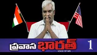 Amit Shah Plans on Southern States | Pravasa Bharat | Part 1 : TV5 News - TV5NEWSCHANNEL
