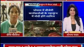 Madhya Pradesh: PM Narendra Modi and Amit Shah to address rally of BJP workers in Bhopal - ITVNEWSINDIA