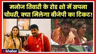 Sapna Chaudhary campaigning for BJP Manoj Tiwari नामांकन के दौरान मनोज तिवारी के साथ रहीं सपना चौधरी - ITVNEWSINDIA