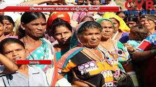 Mahabubnagar District Political Review   TRS Vs Prajakutami Parties strategy   Poll Scene   CVR NEWS - CVRNEWSOFFICIAL