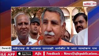 video : महेंद्रगढ़ से भाजपा प्रत्याशी धर्मबीर ने भरा नामांकन पत्र