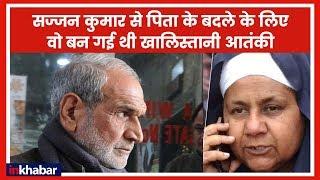 1984 anti-Sikh riots case: Nirpreet Kaur joins Khalistani movement to fight against Sajjan  Kumar - ITVNEWSINDIA