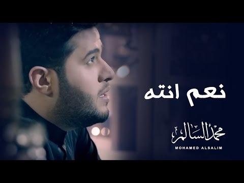 محمد السالم - نعم انته (فيديو كليب حصري) | 2016 | (Mohamed Alsalim - Naam Enta (Video Clip - عرب توداي