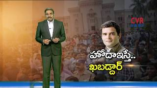 హోదా ఇస్తే.. ఖబడ్దార్..|Students Protest At Osmania University campus | Rahul Gandhi To Visit Campus - CVRNEWSOFFICIAL