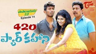 420 Pyaar Kahani | Paparayudu 3.0 | Epi #14 | by Ram Patas | TeluguOne Originals - TELUGUONE