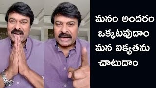 Mega Star Chiranjeevi Request To All About PM Modi's Light For Nation - RAJSHRITELUGU