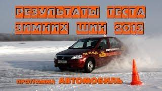 Тест зимних  шипованных шин 2013
