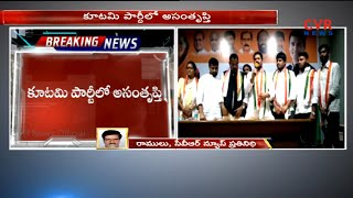 కూటమి పార్టీలో అసంతృప్తి l SamaRangaReddy Protest At NTR Trust Bhavan, Demands LB Nagar Ticket l CVR - CVRNEWSOFFICIAL
