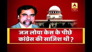 Samvidhan Ki Shapath: SC dismiss petitions seeking SIT probe in Justice Loya case - ABPNEWSTV