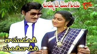 Ummadi Mogudu Movie Songs | Ramudanti Manchivanni Video Song | Sobhan Babu, Radhika, Keerthi - TELUGUONE