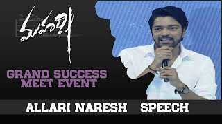 Allari Naresh Speech - Maharshi Grand Success Meet Event - DILRAJU
