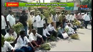 Tulasi (Holy Basil) Farmers Protest :Demands Tulsi crop should be Purchased in Addanki | Raithe Raju - CVRNEWSOFFICIAL