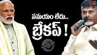 Journalist Diary | BJP-TDP - Break Up Time | By Satish Babu - TeluguOne - TELUGUONE