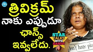 Rakesh Master About Trivikram Srinivas || Star Talks With Sandy - IDREAMMOVIES