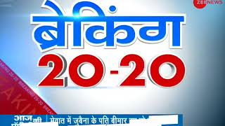Breaking 20-20: Watch top 20 news of the morning; 20 May, 2018 - ZEENEWS