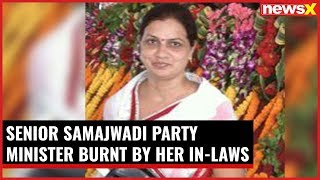 Senior Samajwadi Party and Former State Minister MS Sangita Yadav was burnt by her in-laws - NEWSXLIVE