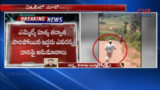 Maoists Runaway From Crime Scene | Exclusive Visuals of Maoists Attack on TDP MLA at Araku| CVR NEWS - CVRNEWSOFFICIAL