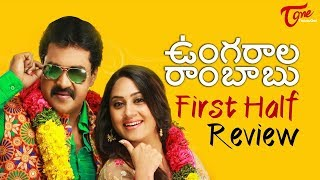 Ungarala Rambabu First Half Review | Sunil, Mia George, Prakash Raj, Kranthi Madhav - TELUGUONE