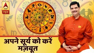 GuruJi With Pawan Sinha: Watch this if you are suffering with deficiency of Vitamin D - ABPNEWSTV