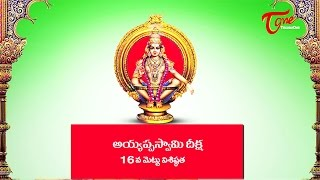 Ayyappa Swamy Deeksha || Significance of 16th Holy Step || By Brahma Sri Bhargava Guru Swamy - TELUGUONE