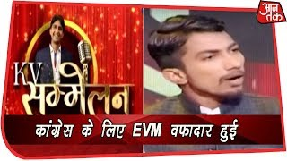 KV सम्मेलनः कांग्रेस के लिए EVM वफादार हुई - AAJTAKTV