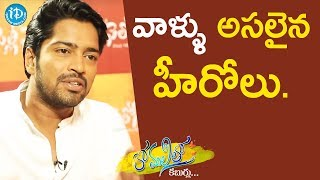 వాళ్ళు అసలైన హీరోలు - Actor Allari Naresh || Anchor Komali Tho Kaburlu - IDREAMMOVIES