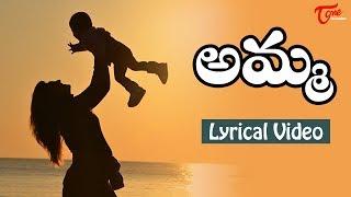 AMMA | Telugu Lyrical Song 2018 | By Kantam Ashok & Ajmeera Karunakar Nayak | Vadlakonda Anil Kumar - TELUGUONE