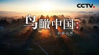 《鸟瞰中国》第二季 壮丽山河