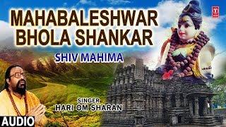 Old Classic Shiv Bhajan I Mahabaleshwar Bhola Shankar I HARI OM SHARAN, Full Audio Song, Shiv Mahima - TSERIESBHAKTI