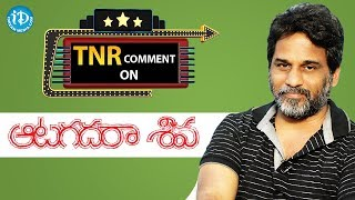 TNR Comment On #AatagadharaaSiva | TNR Exclusive Review #20 | #AatagadharaaSivaReview | #TNRReview - IDREAMMOVIES