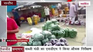 video : Radaur Vegetable Market का SDM ने किया औचक निरीक्षण