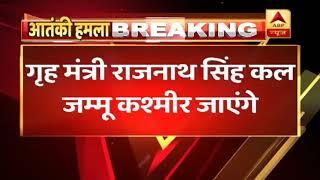 Pulwama Attack: Home Minister Rajnath Singh to visit J&K tomorrow - ABPNEWSTV