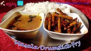 How to Cook Masala Drumstick fry,mulakkada fry( ములక్కాడ మసాలా వేపుడు ) .:: by Attamma TV ::. - ATTAMMATV