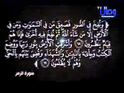 المعمم ياسين الموسوي يفسر قوله تعالى ( وأشرقت الأرض بنور ربها )  تفسير عجيب..!! - اتفرج تيوب
