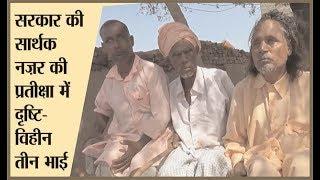 सरकार की सार्थक नज़र की प्रतीक्षा में दृष्टि-विहीन तीन भाई