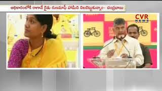 రైతు రుణమాఫీ హామీ నిలబెట్టుకున్నాం....| Chandrababu Naidu Speech in TDP Parliamentary Meeting | CVR - CVRNEWSOFFICIAL