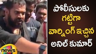 YCP MLA Anil Kumar Strong Warning To AP Police | AP Political News | 2019 AP Elections | Mango News - MANGONEWS