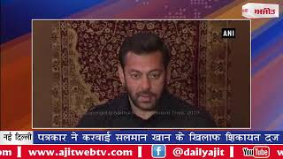 video : पत्रकार ने करवाई सलमान खान के खिलाफ शिकायत दर्ज