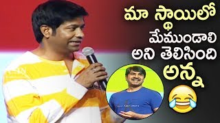 Vennela Kishore Making Fun On Srinivas Reddy @ Jamba Lakidi Pamba Pre Release Event | TFPC - TFPC
