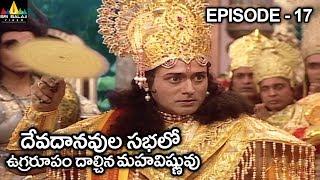 Vishnu Puranam Telugu Episode 17/121 | Sri Balaji Video - SRIBALAJIMOVIES