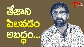Did Balakrishna Really Call Director Teja? #FilmGossips - TELUGUONE